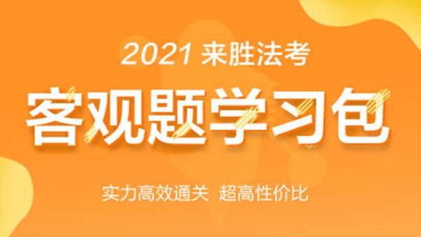 来胜教育2021法考客观题学习包