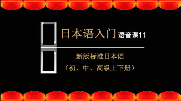 日语语音课11