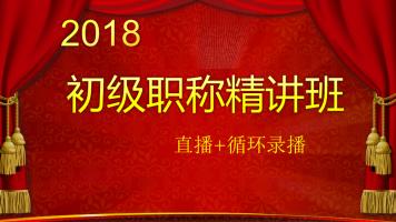 初级会计职称精讲班(精讲初级实务+初级经济法)