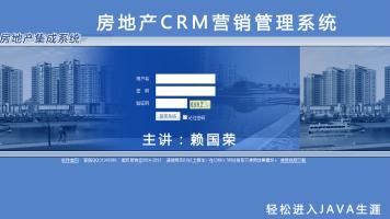 房地产CRM营销管理商业项目课程