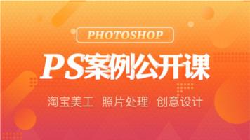 最新PS教程 photoshop2020 零基础到精通
