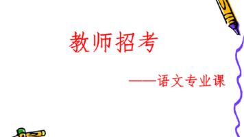 山东教师编制考试语文专业课——大学专业课1