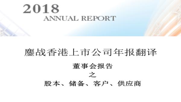 香港上市公司年报翻译之董事会报告的股本储备部分