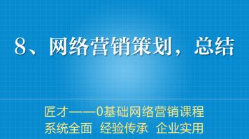 【匠才0基础网络营销课程系列】8、网络营销策划,总结