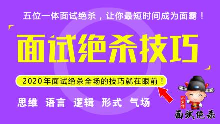 2020年公务员/遴选/事业单位/选调生/三支面试辅导【小军师面试】