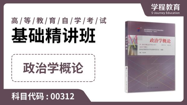 自考00312政治学概论  基础精讲班【学程教育】