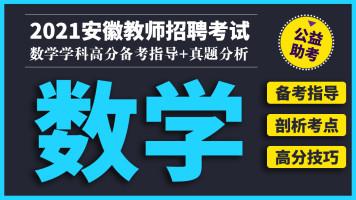 2021安徽教师招考《数学》高分备考指导课程-先华教师