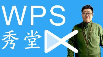 WPS秀堂H5海报制作