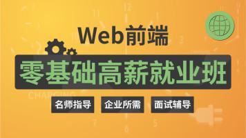 web前端开发工程师 全栈Web前端开发工程师精英培养计划【咕泡】