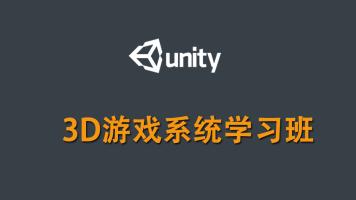 Unity3d游戏开发系统学习班