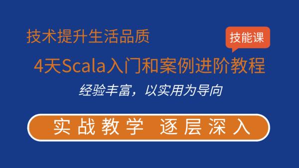 4天Scala入门和案例进阶教程