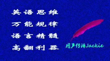 高翻利器-职业翻译魔鬼训练营