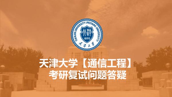 天津大学【通信工程】考研复试问题答疑