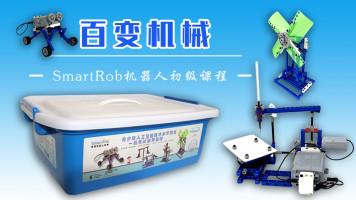 SmartRob双语少儿机器人初级课程《百变机械》正式课