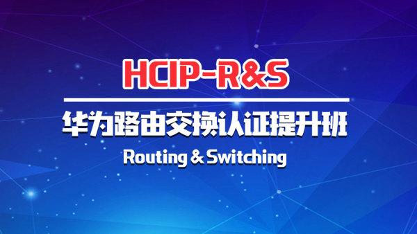华为数通认证HCIP提升班-路由交换|HCIE|HCIA