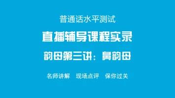 普通话直播辅导课程实录-韵母(三)鼻韵母