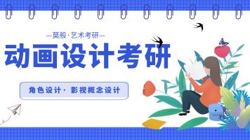 【莫般·艺术考研】动画设计考研手绘精品课程
