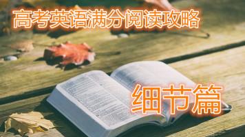 高考英语阅读满分攻略  细节篇