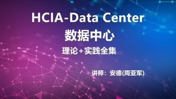 HCIA-Data Center数据中心理论+实践全集