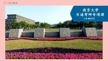 南京大学日语MTI专项课(笔译方向)