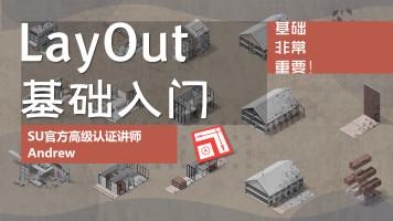 LayOut基础入门|SketchUp|LayOut|排版|室内设计施工图|分析图