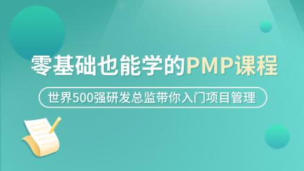 零基础也能学的PMP课程!世界500强研发总监带你入门项目管理
