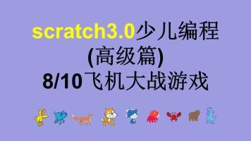 scratch3.0少儿编程(高级篇)8飞机大战