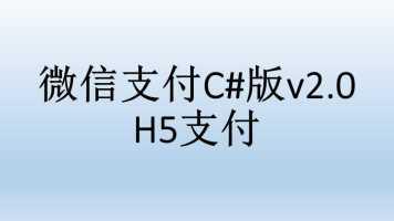 微信支付C#版v2.0_H5支付