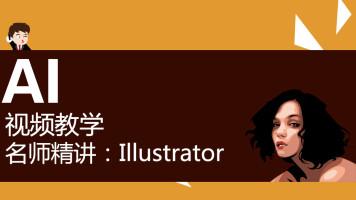 illustrator视频教程 平面设计教程