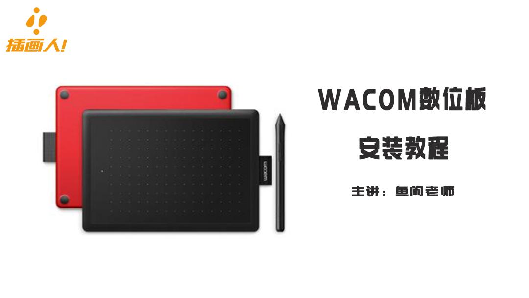 数位板驱动安装教程/手绘板安装/wacom