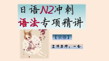 【日语N2】专项冲刺-语法精讲