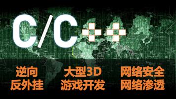 C语言/C++零基础到大神【逆向/反外挂/大型3D游戏开发/网络安全】