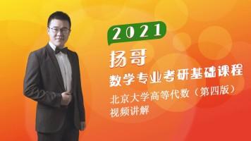 扬哥2021考研基础课程北京大学高等代数(第四版)视频讲解