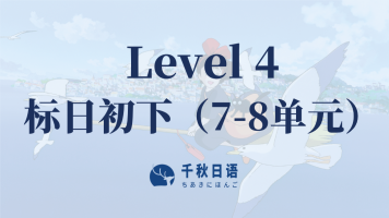 Level4(标日初下7-8单元)N4
