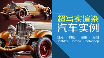 3dmax超写实渲染,汽车产品实例