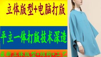 高端女装结构与版型系统工程技术/服装制版【精艺教育】