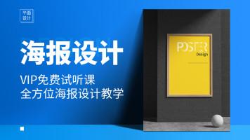 精美海报设计/PS/AI/CDR/平面设计【免费】野马学院