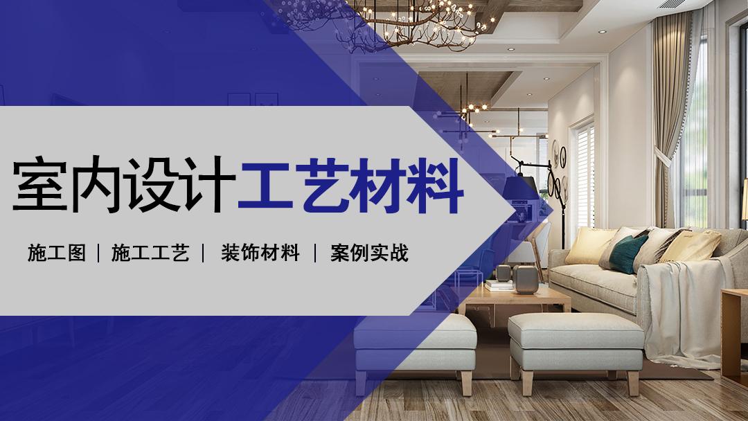 室内设计现场施工工艺与材料教学(持续更新)