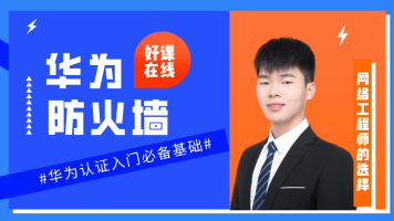 【新盟精选】华为USG防火墙实用精品课