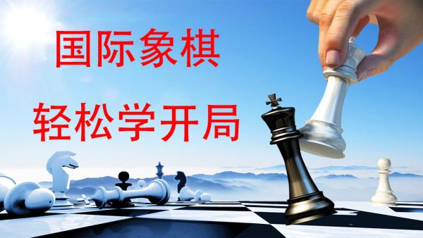 2个小时轻松学国际象棋开局
