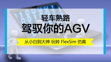 轻车熟路驾驭你的AGV(flexsim)