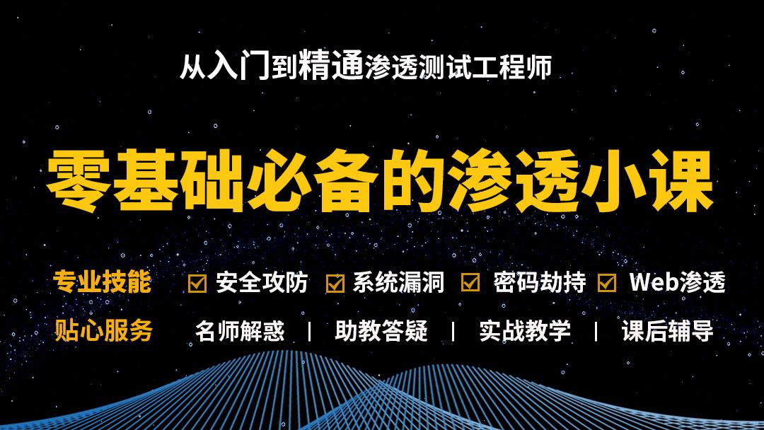零基础渗透测试linux技巧|kali实战|网络安全|信息安全|黑客|web