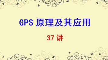 武汉大学 GPS原理及其应用 黄劲松 37讲