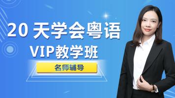 20天学会粤语VIP教学班