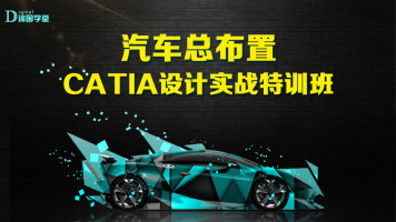 汽车总布置CATIA设计实战特训班