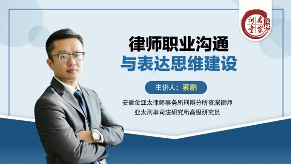 蔡鹏:律师职业沟通与表达思维建设