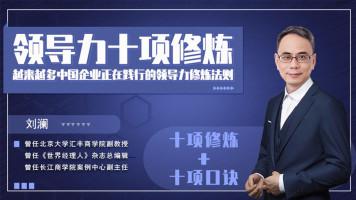 北大副教授刘澜:领导力十项修炼