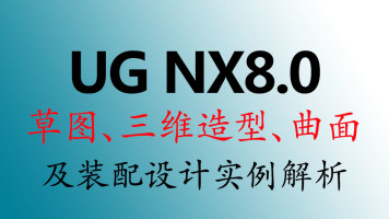 UG NX8.0 草图、三维造型、曲面及装配设计范例解析视频教程