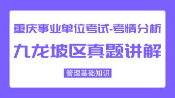 九龙坡区事业单位《管理基础知识》考情分析与真题讲解
