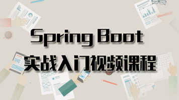 SpringBoot实战入门视频课程